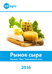 report-cheese-rus-2016_web