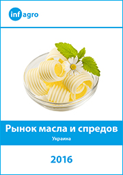 report-maslo-rus-2016