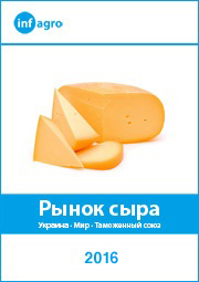 cheese2016