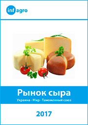 report-cheese-rus-2017_web