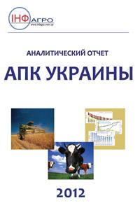 t-agroprom-2012-1