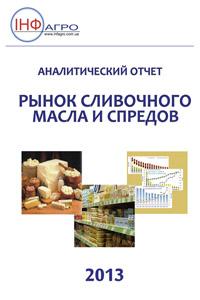 t-buttermarket-2013-1